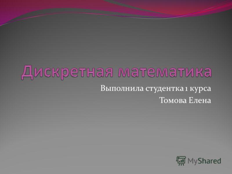 Выполнила студентка 1 курса Томова Елена