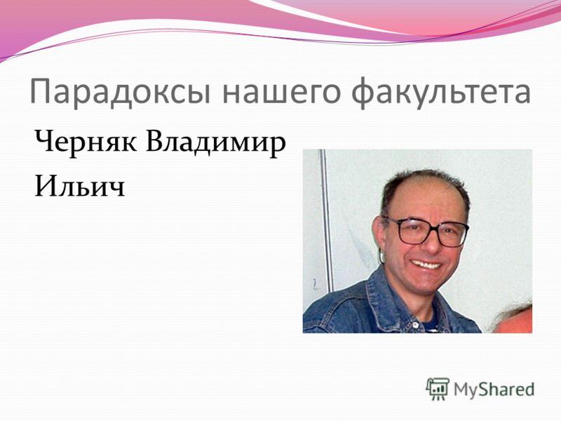 Парадоксы нашего факультета Черняк Владимир Ильич