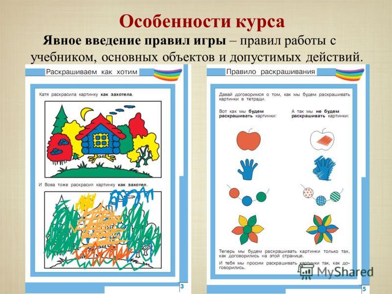 Явное введение правил игры – правил работы с учебником, основных объектов и допустимых действий. Особенности курса