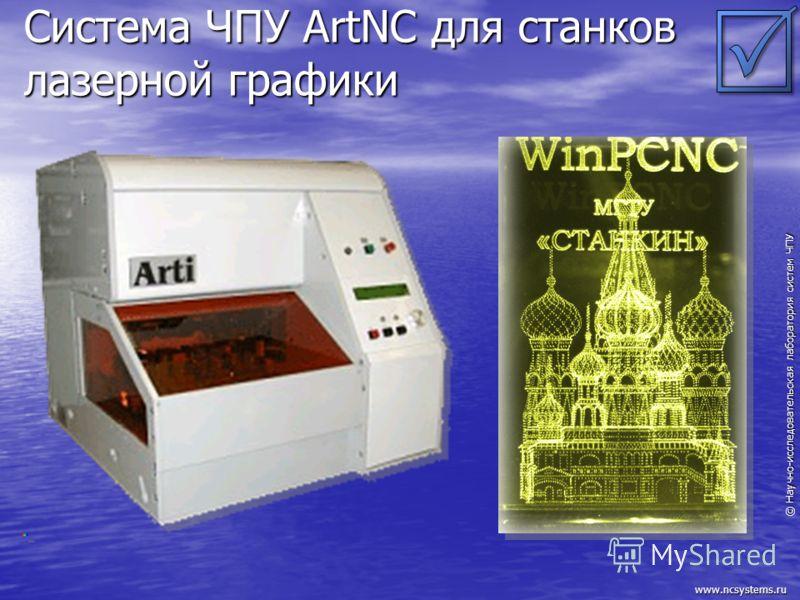 © Научно-исследовательская лаборатория систем ЧПУ www.ncsystems.ru Система ЧПУ ArtNC для станков лазерной графики