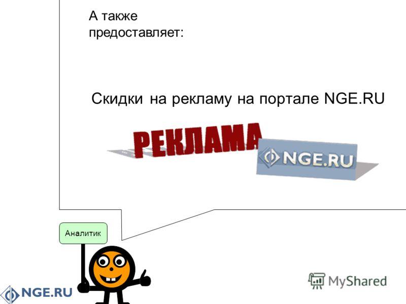 на рекламу на портале NGE.RU Скидки А также предоставляет: