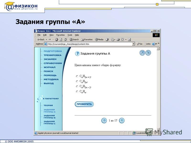 © ООО ФИЗИКОН 2002 © ООО ФИЗИКОН 2005 Задания группы «А»