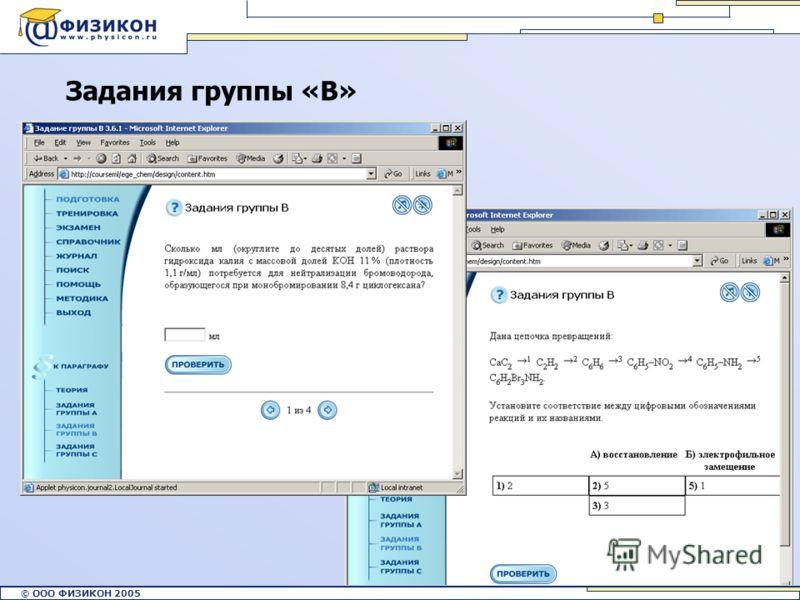 © ООО ФИЗИКОН 2002 © ООО ФИЗИКОН 2005 Задания группы «В»