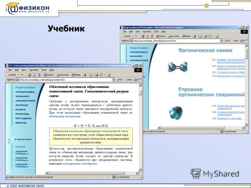 © ООО ФИЗИКОН 2002 © ООО ФИЗИКОН 2005 Учебник
