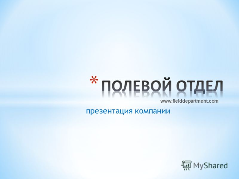 презентация компании www.fielddepartment.com