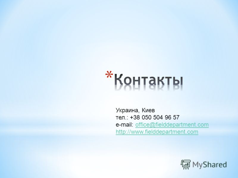 Украина, Киев тел.: +38 050 504 96 57 e-mail: office@fielddepartment.comoffice@fielddepartment.com http://www.fielddepartment.com
