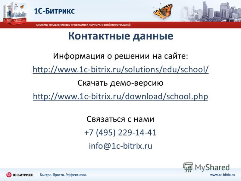 Контактные данные Информация о решении на сайте: http://www.1c-bitrix.ru/solutions/edu/school/ Скачать демо-версию http://www.1c-bitrix.ru/download/school.php Связаться с нами +7 (495) 229-14-41 info@1c-bitrix.ru