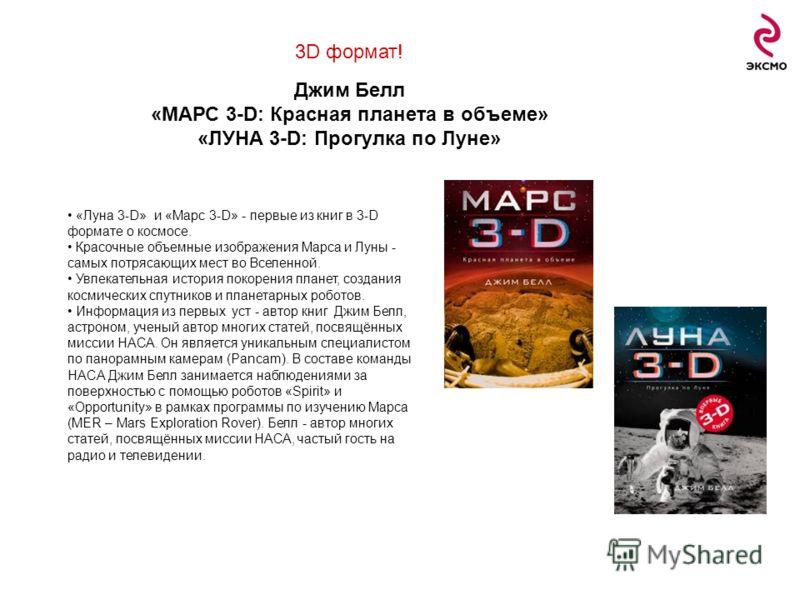 3D формат! Джим Белл «МАРС 3-D: Красная планета в объеме» «ЛУНА 3-D: Прогулка по Луне» «Луна 3-D» и «Марс 3-D» - первые из книг в 3-D формате о космосе. Красочные объемные изображения Марса и Луны - самых потрясающих мест во Вселенной. Увлекательная