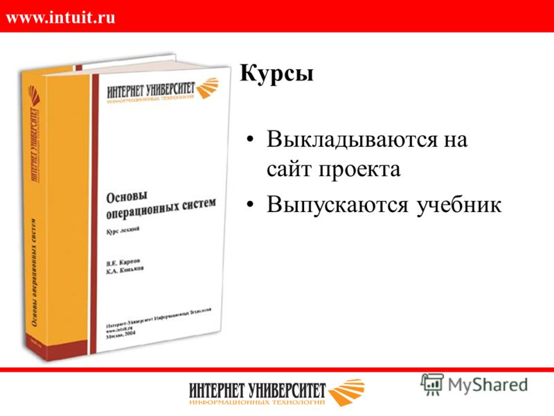 www.intuit.ru Курсы Выкладываются на сайт проекта Выпускаются учебник