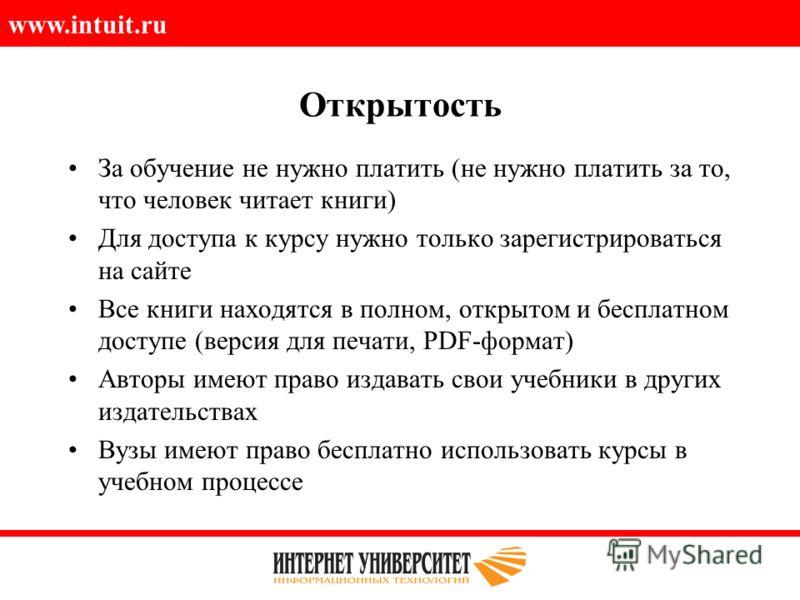 www.intuit.ru Открытость За обучение не нужно платить (не нужно платить за то, что человек читает книги) Для доступа к курсу нужно только зарегистрироваться на сайте Все книги находятся в полном, открытом и бесплатном доступе (версия для печати, PDF-