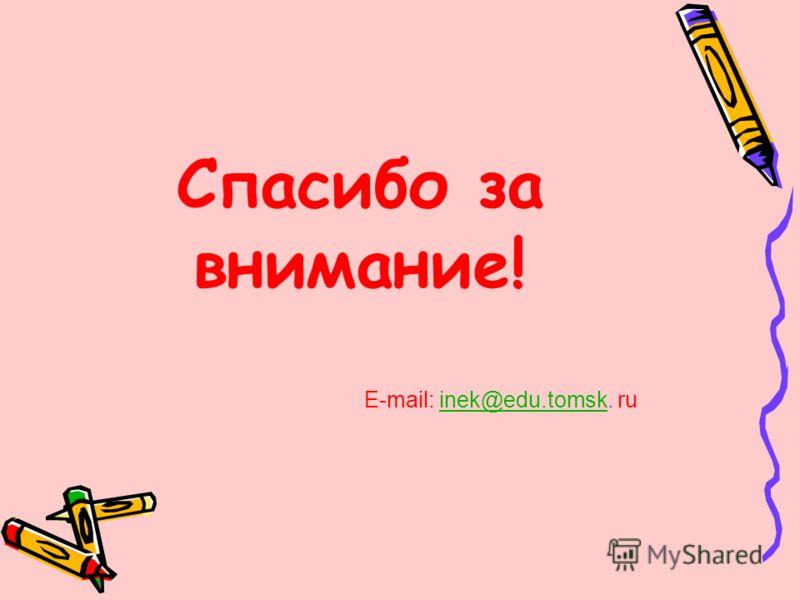 Спасибо за внимание! E-mail: inek@edu.tomsk. ruinek@edu.tomsk