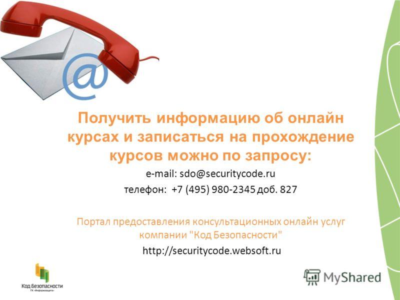 Получить информацию об онлайн курсах и записаться на прохождение курсов можно по запросу: e-mail: sdo@securitycode.ru телефон: +7 (495) 980-2345 доб. 827 Портал предоставления консультационных онлайн услуг компании