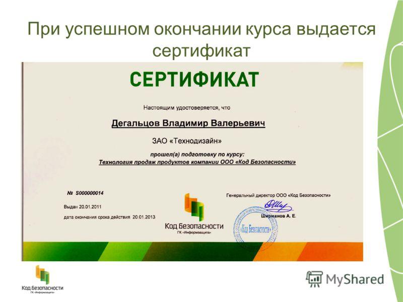 При успешном окончании курса выдается сертификат