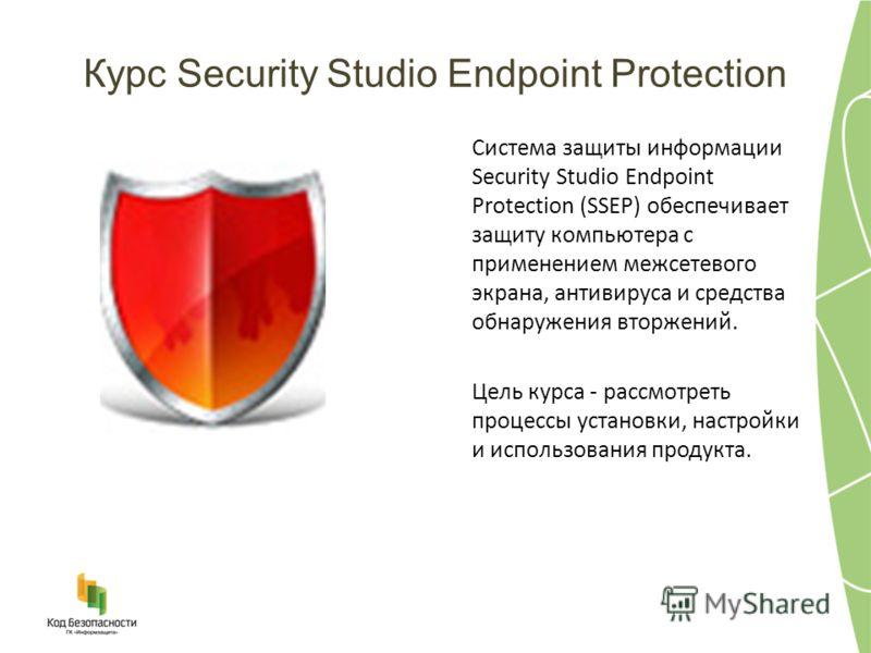 Курс Security Studio Endpoint Protection Система защиты информации Security Studio Endpoint Protection (SSEP) обеспечивает защиту компьютера с применением межсетевого экрана, антивируса и средства обнаружения вторжений. Цель курса - рассмотреть проце