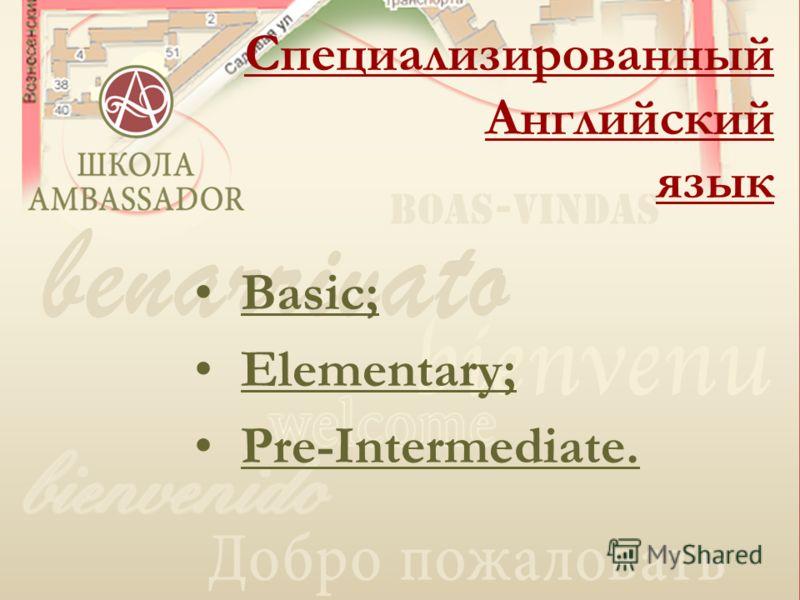 Basic; Elementary; Pre-Intermediate. Специализированный Английский язык