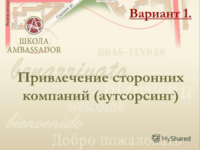 Гостиница Амбассадор Вариант 1. Привлечение сторонних компаний (аутсорсинг)