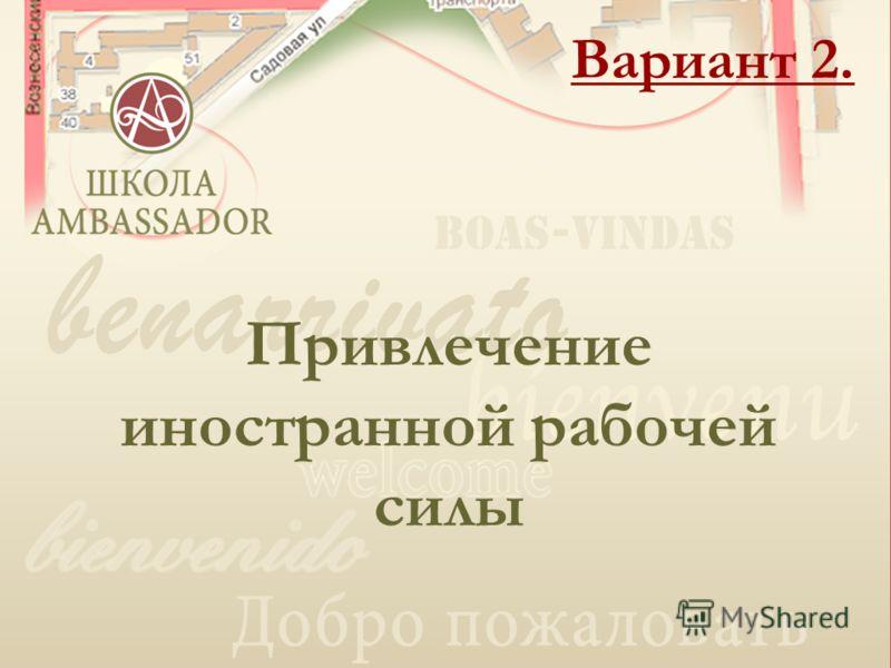 Гостиница Амбассадор Вариант 2. Привлечение иностранной рабочей силы
