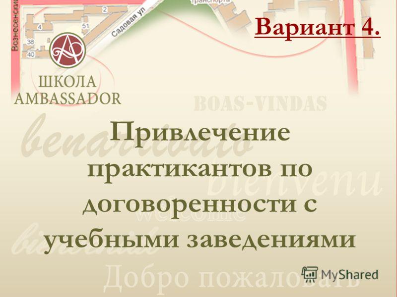 Гостиница Амбассадор Вариант 4. Привлечение практикантов по договоренности с учебными заведениями
