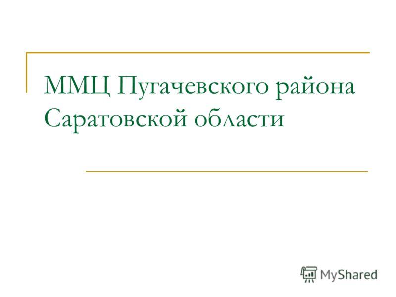 ММЦ Пугачевского района Саратовской области
