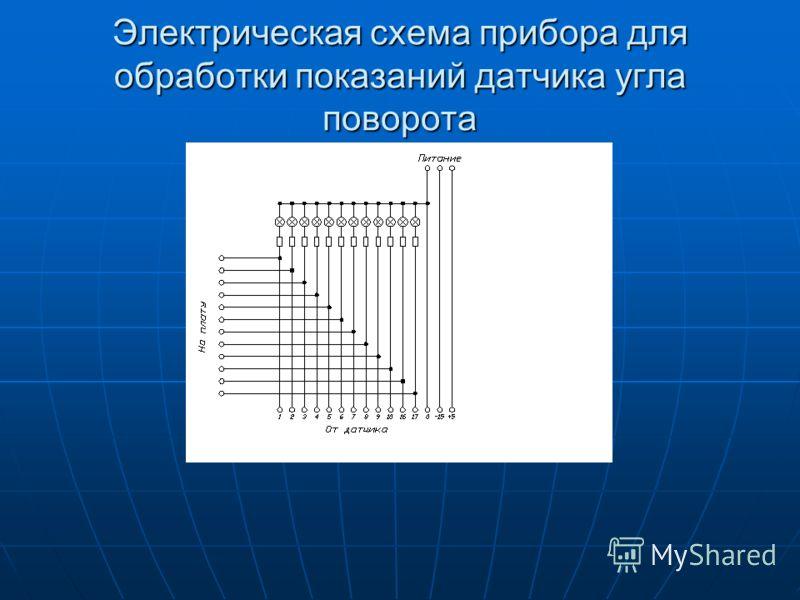Электрическая схема прибора для обработки показаний датчика угла поворота