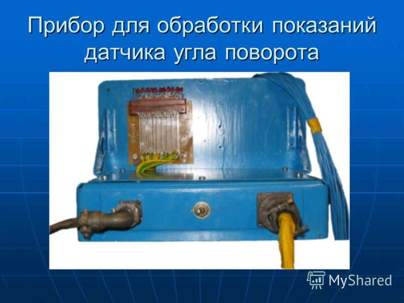 Прибор для обработки показаний датчика угла поворота