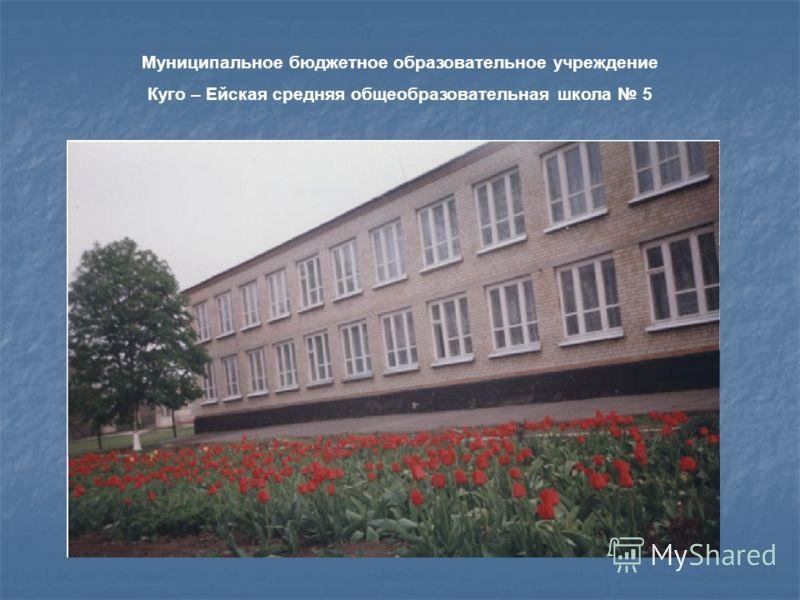 Муниципальное бюджетное образовательное учреждение Куго – Ейская средняя общеобразовательная школа 5