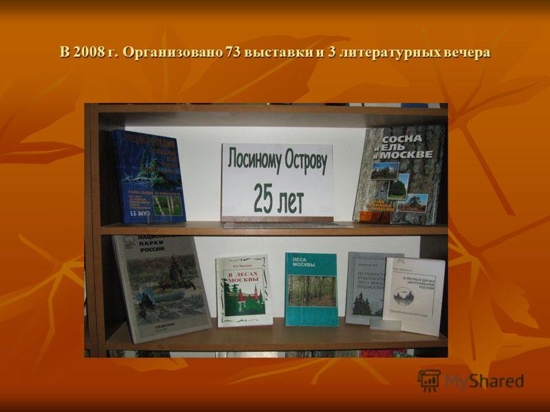 В 2008 г. Организовано 73 выставки и 3 литературных вечера