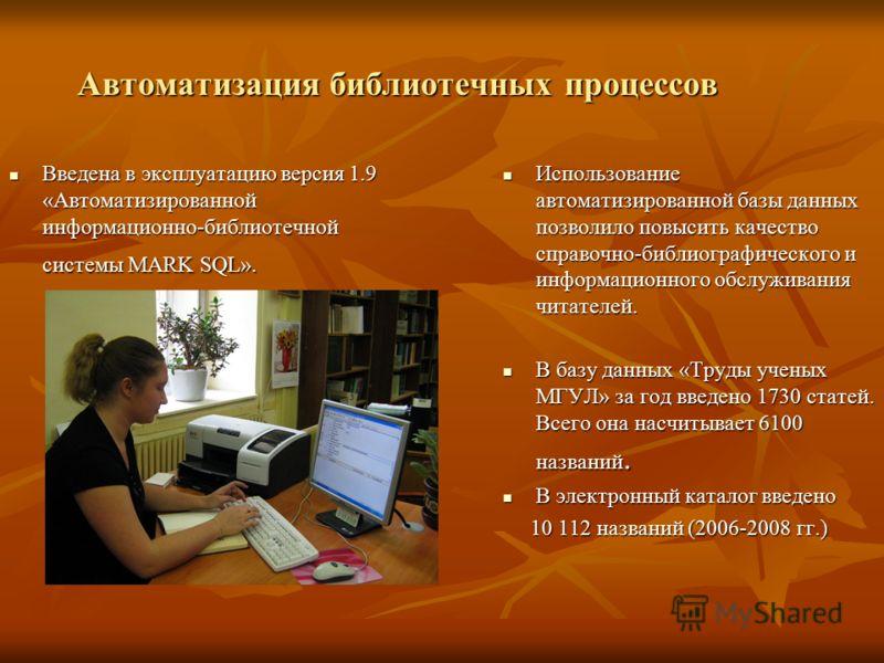 Автоматизация библиотечных процессов Введена в эксплуатацию версия 1.9 «Автоматизированной информационно-библиотечной системы MARK SQL». Введена в эксплуатацию версия 1.9 «Автоматизированной информационно-библиотечной системы MARK SQL». Использование