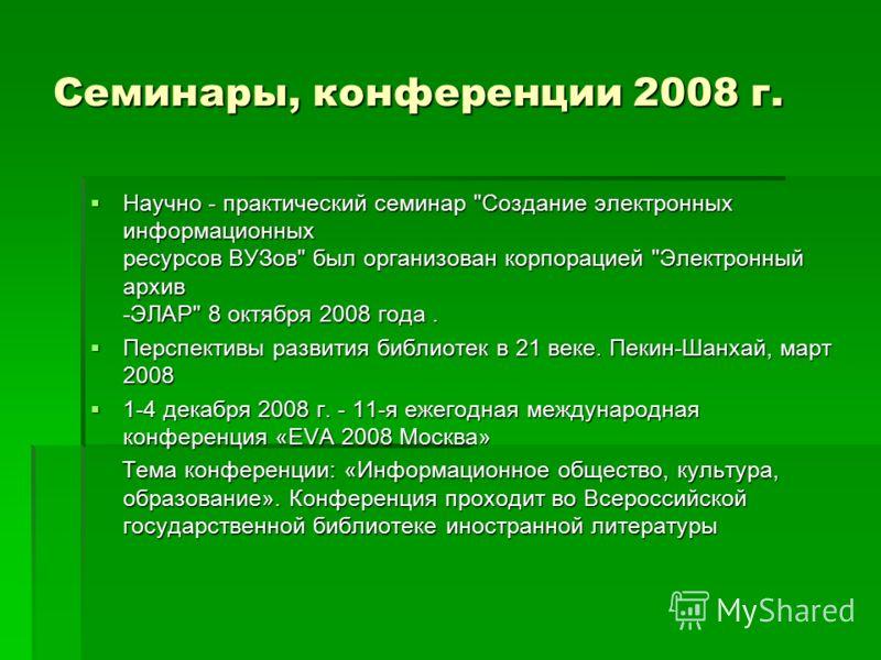 Семинары, конференции 2008 г. Научно - практический семинар