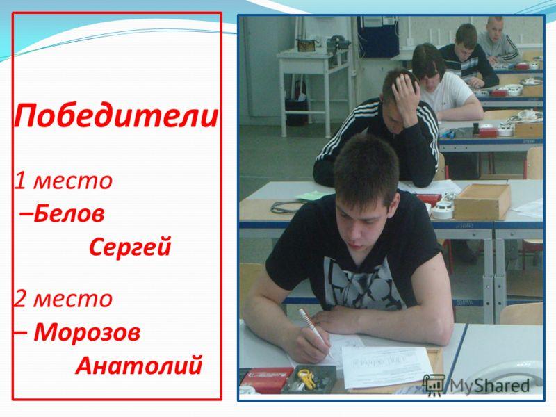 Победители 1 место –Белов Сергей 2 место – Морозов Анатолий