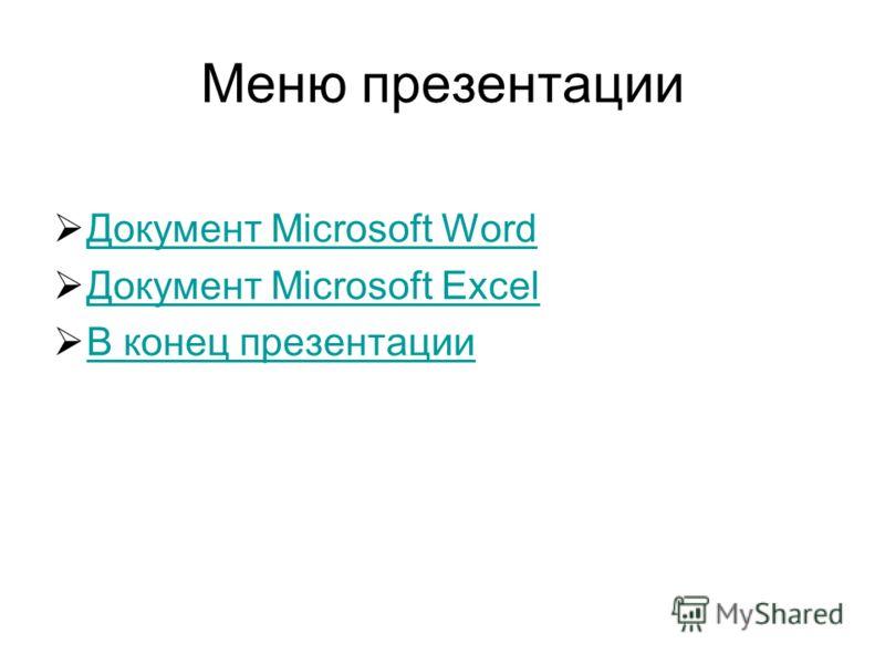 Меню презентации Документ Microsoft Word Документ Microsoft Word Документ Microsoft Excel Документ Microsoft Excel В конец презентации