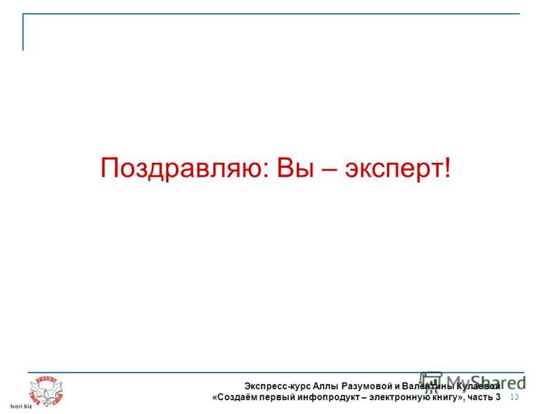13 Поздравляю: Вы – эксперт! Экспресс-курс Аллы Разумовой и Валентины Кулаевой «Создаём первый инфопродукт – электронную книгу», часть 3 tvori.biz