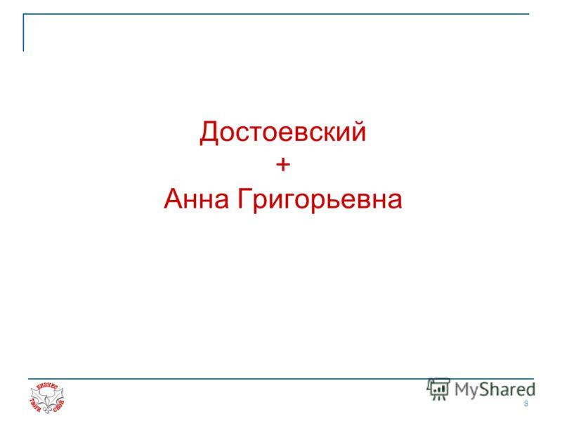 8 Достоевский + Анна Григорьевна
