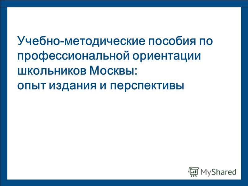 Учебно-методические пособия по профессиональной ориентации школьников Москвы: опыт издания и перспективы