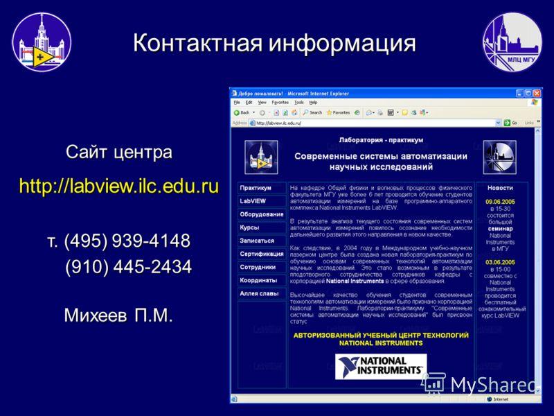 Контактная информация Сайт центра http://labview.ilc.edu.ru т. (495) 939-4148 (910) 445-2434 (910) 445-2434 Михеев П.М.