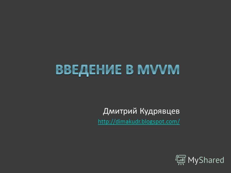 Дмитрий Кудрявцев http://dimakudr.blogspot.com/