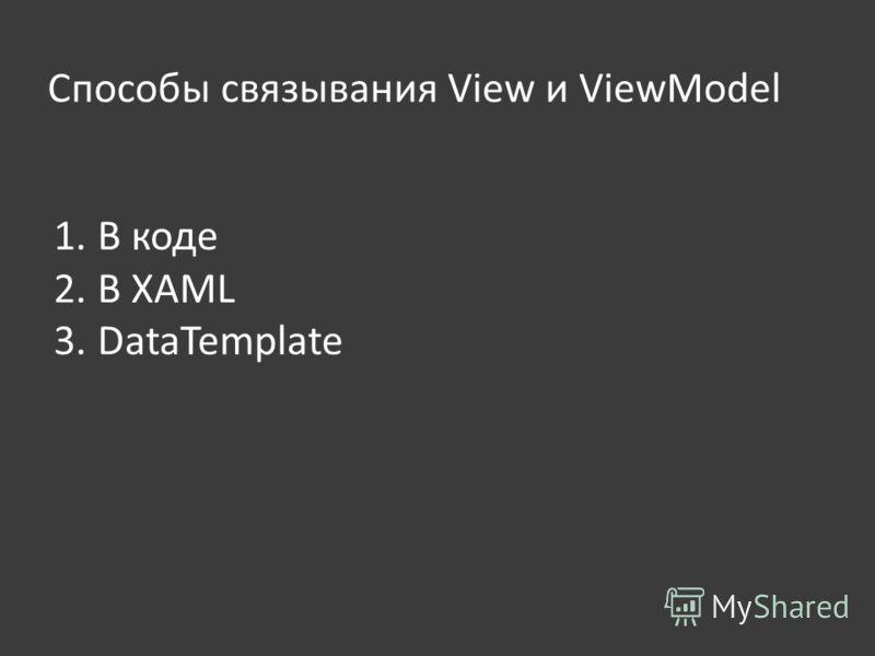 Cпособы связывания View и ViewModel 1. В коде 2. В XAML 3. DataTemplate