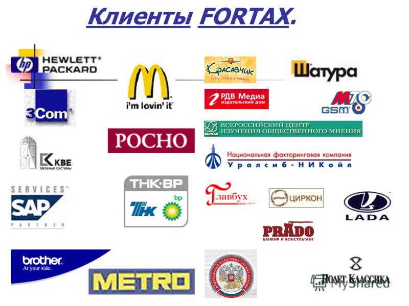 Клиенты FORTAX.