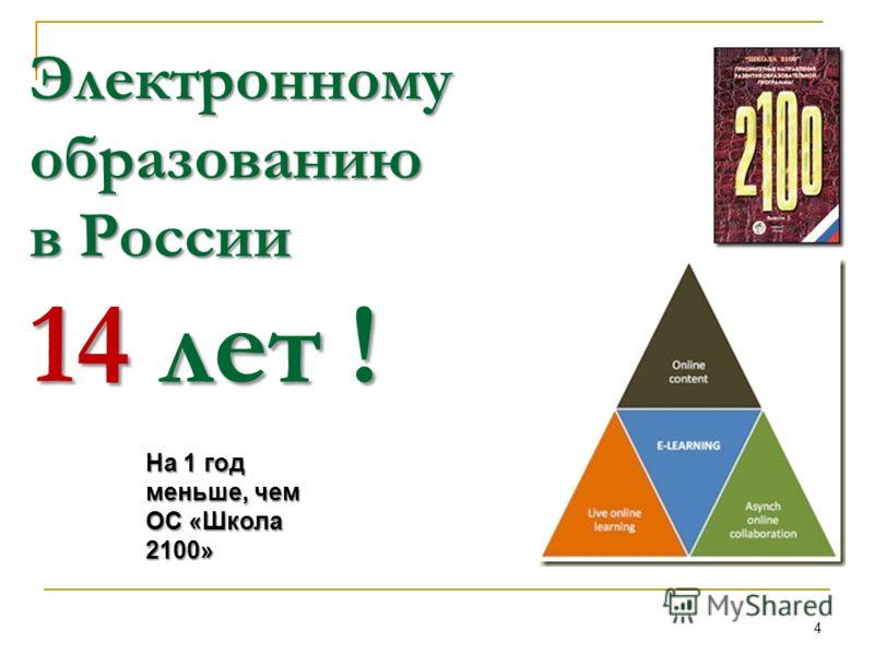 4 Электронному образованию в России 14 лет ! На 1 год меньше, чем ОС «Школа 2100»