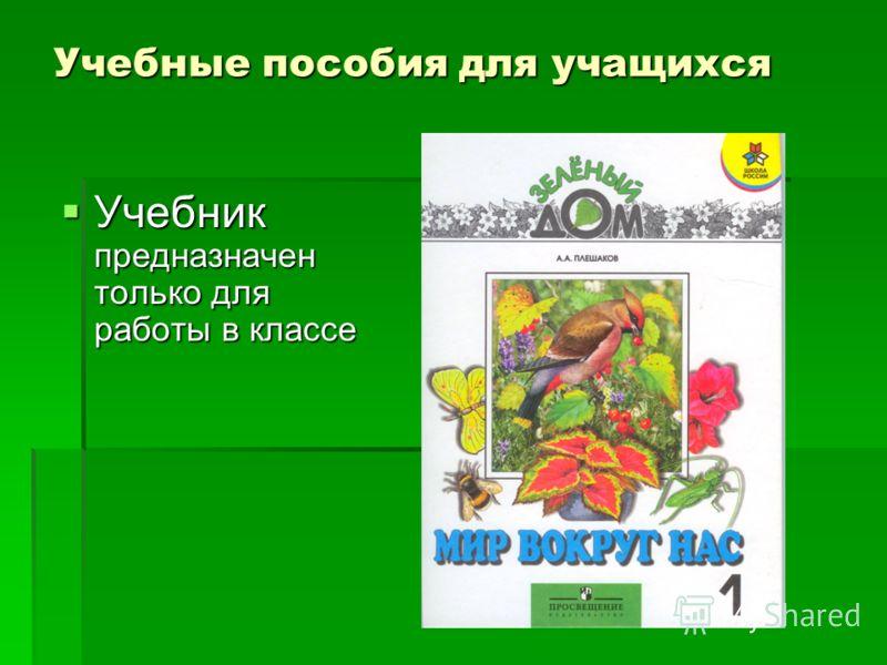 Учебные пособия для учащихся Учебник предназначен только для работы в классе Учебник предназначен только для работы в классе