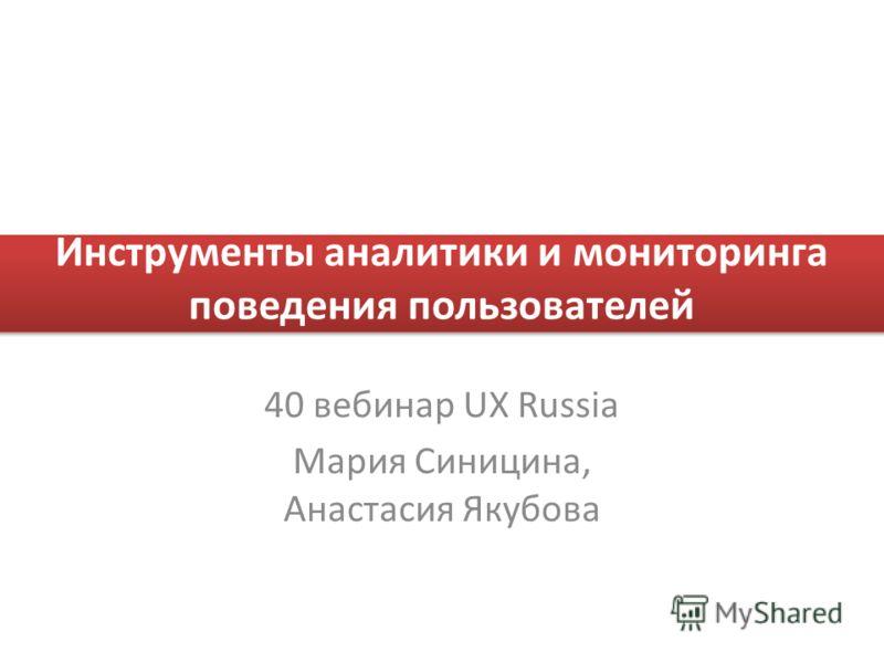Инструменты аналитики и мониторинга поведения пользователей 40 вебинар UX Russia Мария Синицина, Анастасия Якубова
