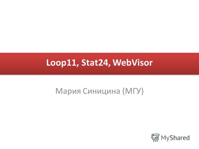 Loop11, Stat24, WebVisor Мария Синицина (МГУ)
