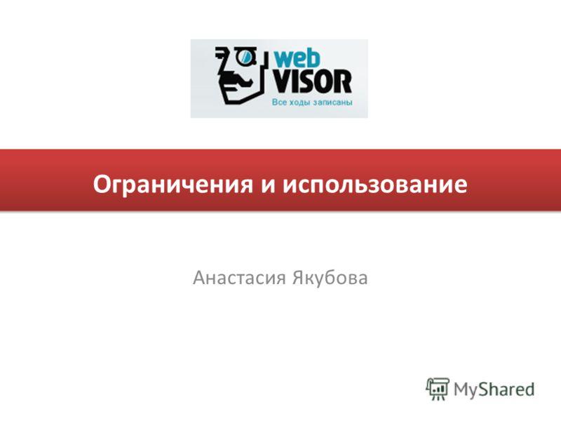 Ограничения и использование Анастасия Якубова