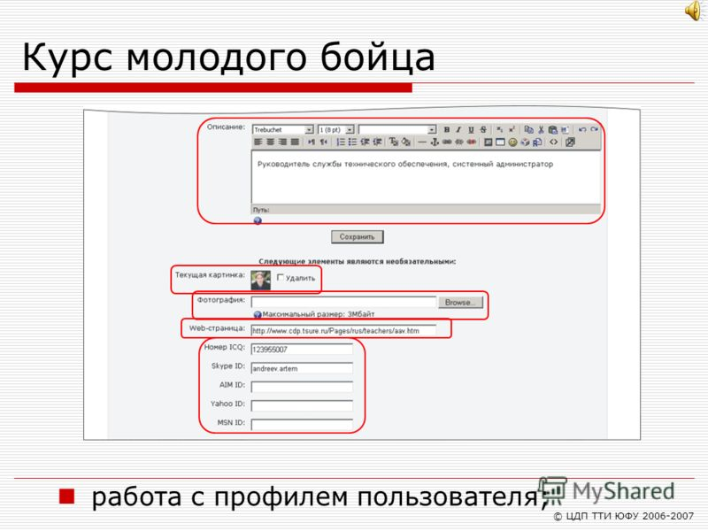 © ЦДП ТТИ ЮФУ 2006-2007 Курс молодого бойца работа с профилем пользователя;
