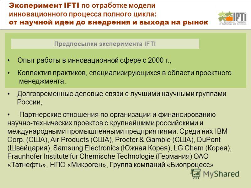 Эксперимент IFTI по отработке модели инновационного процесса полного цикла: от научной идеи до внедрения и выхода на рынок Предпосылки эксперимента IFTI Опыт работы в инновационной сфере с 2000 г., Коллектив практиков, специализирующихся в области пр