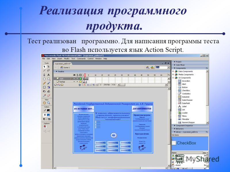 Тест реализован программно. Для написания программы теста во Flash используется язык Action Script. Реализация программного продукта.
