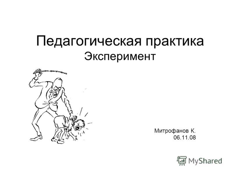 Педагогическая практика Эксперимент Митрофанов К. 06.11.08
