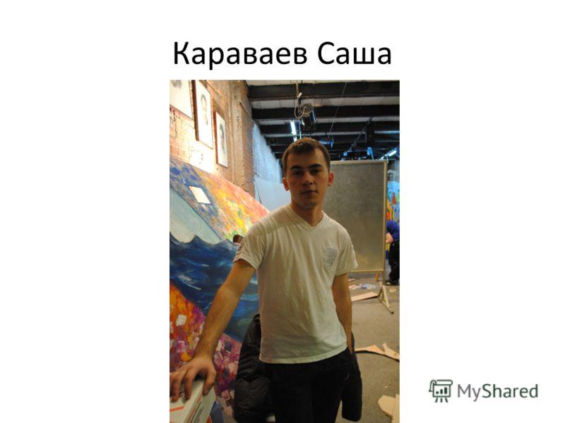Караваев Саша
