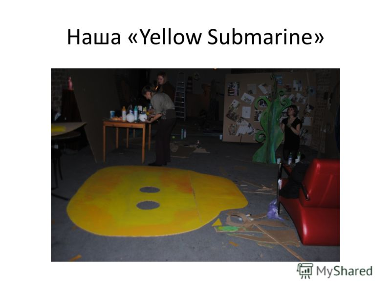 Презентация на тему Фото отчёт по производственной практике  2 Наша yellow submarine