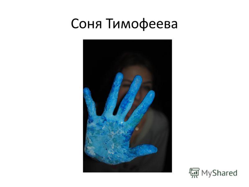 Соня Тимофеева